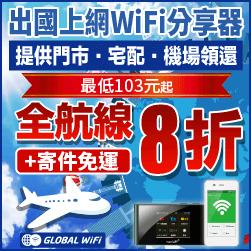 Globe wifi 優惠